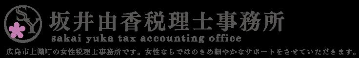 坂井由香税理士事務所